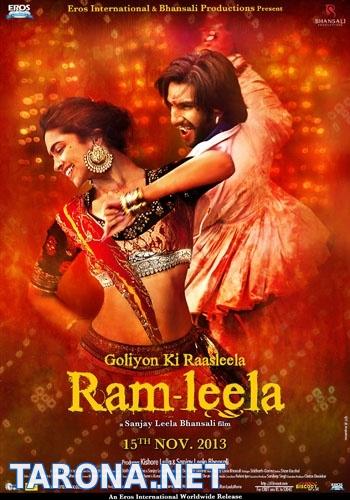 Ram va Lila (xind kino 2014)